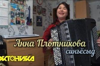 """Фото Анны Плотниковой, исполняющей песню на гармони """"Синъёсыд"""""""