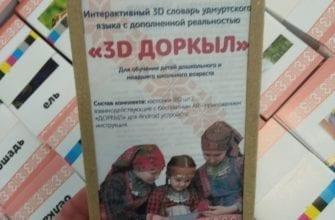 """Фото карточек удмуртского словаря """"Доркыл"""""""