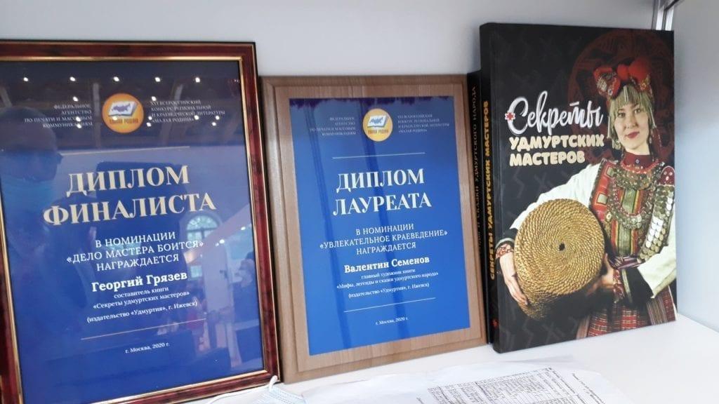 Книги издательства «Удмуртия» получили призы Международной московской книжной ярмарки