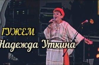 """Фото Надежды Уткиной, исполняющей песню """"Гужем"""""""