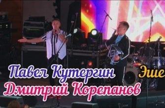 Фото Павла Кутергина и Дмитрия Корепанова на сцене