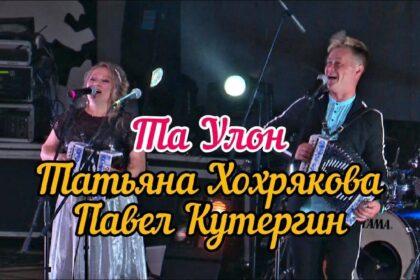 Фото Павла Кутергина и Татьяны Хохряковой на сцене