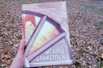 """Фото книга удмуртский женский роман """"Игнаш сайкемын"""""""