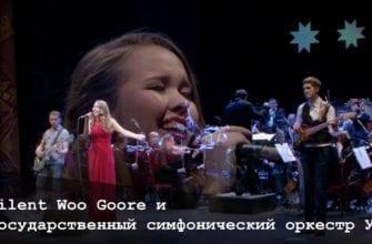 Фото группы Silent Woo Goore и Государственного симфонического оркестра Удмуртской Республики. 2013г