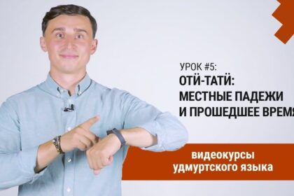 Обложка видео Видеокурсы удмуртского языка. Урок пятый
