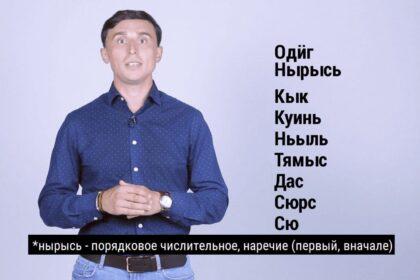 Обложка видео видеоуроков удмуртского языка, урок шестой