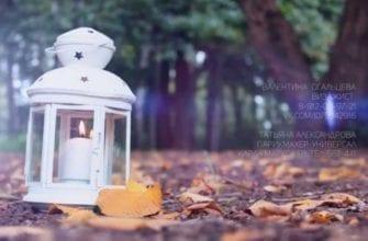 Фото свеча в закрытом фонаре стоит на земле в осеннем парке с пожелтевшей листвой