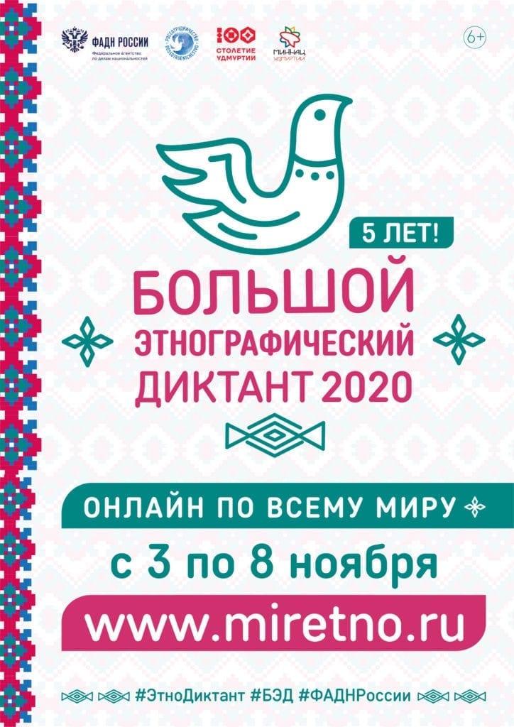 Афиша большого этнографического диктанта 2020