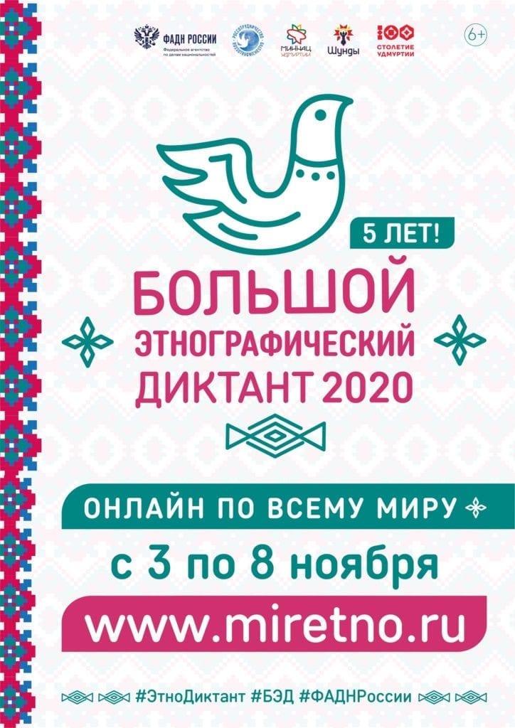 Баннер Большого этнографического диктанта