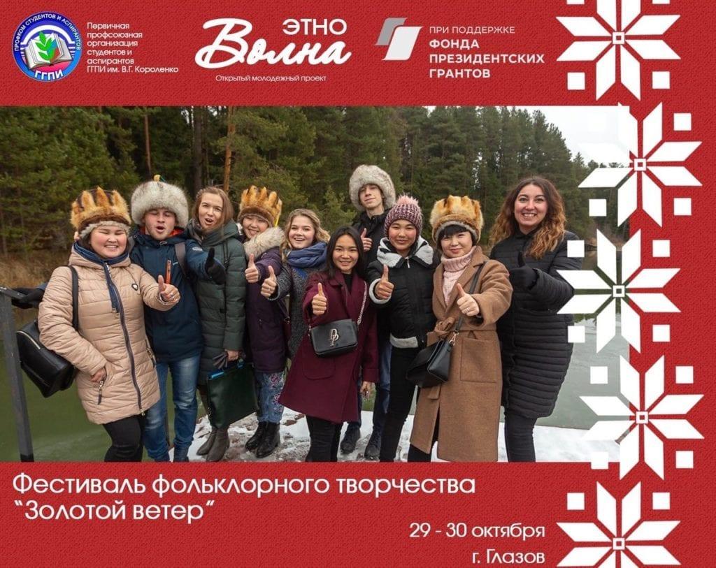 Студенты 11 вузов примут участие в Межрегиональном фестивале «Зарни тöл»