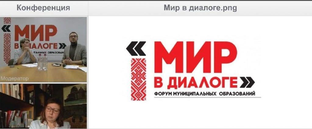 Начал работу онлайн-форум «Мир в диалоге»