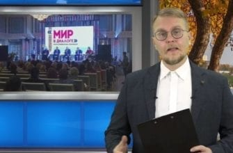 """Скриншот открытия форума """"мир в диалоге"""""""