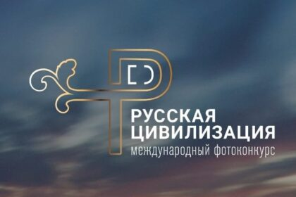 """Баннер международного фотоконкурса """"Русская цивилизация"""""""