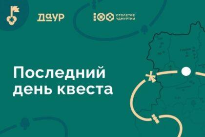"""Баннер последнего дня краеведческого квеста """"Даур"""""""