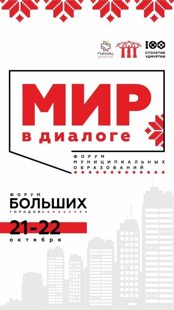Баннер форума мир в диалоге