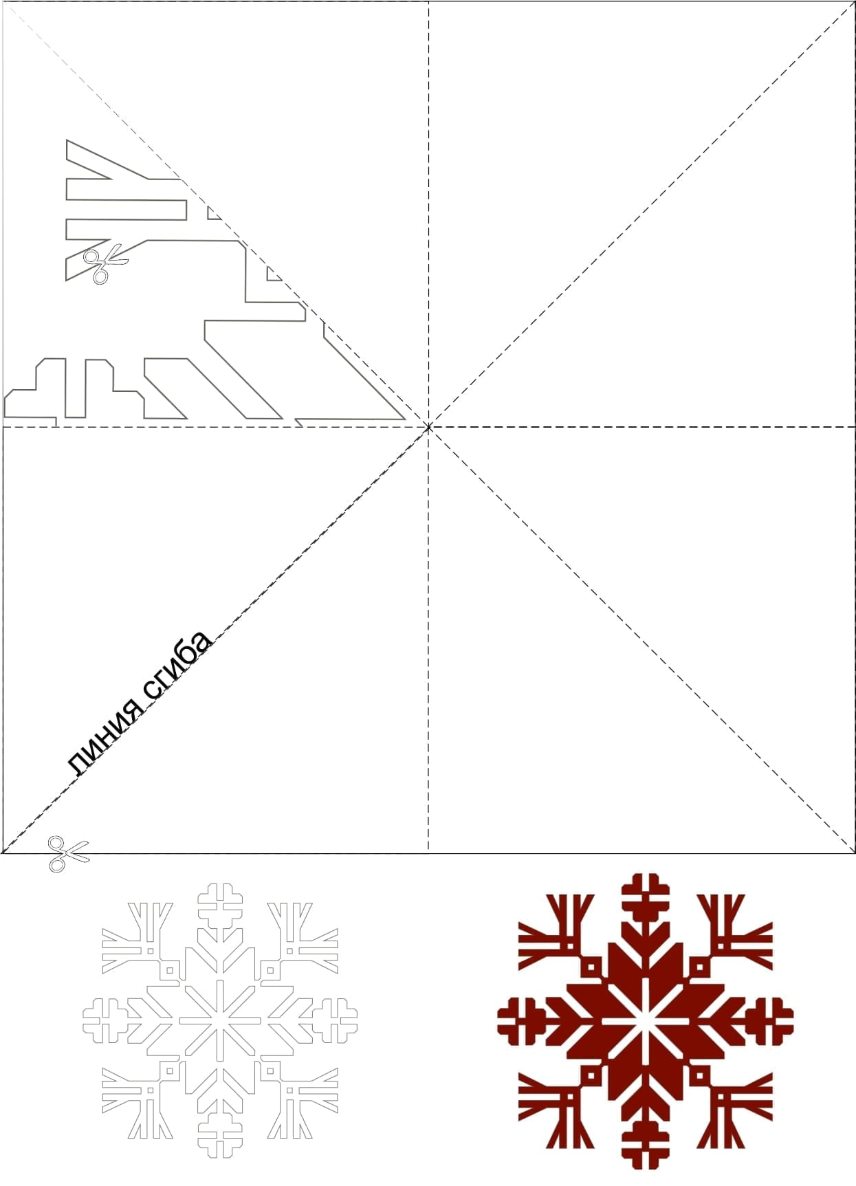 Как сделать снежинку к Новому Году из бумаги своими руками