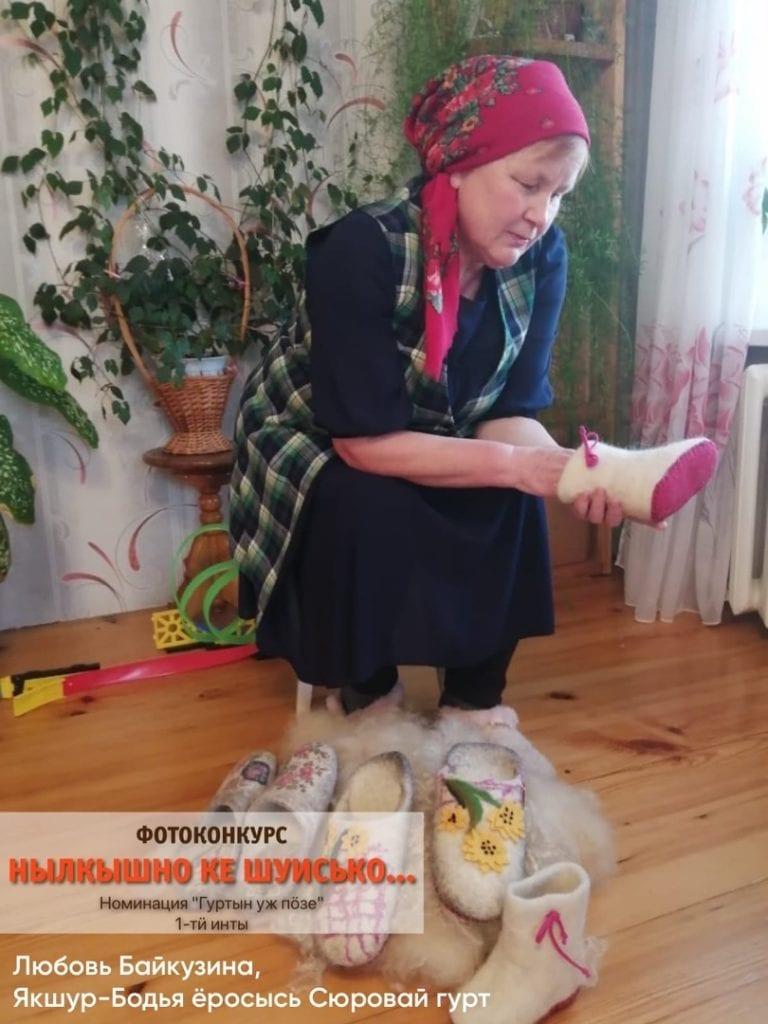 Завершился фотомарафон для удмуртских женщин из сёл