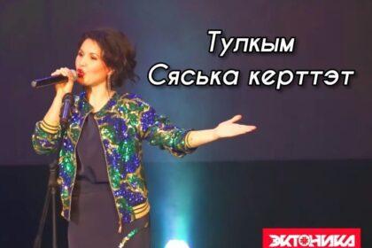 песня года, дк Аксион, певица, удмуртская песня, моя удмуртия
