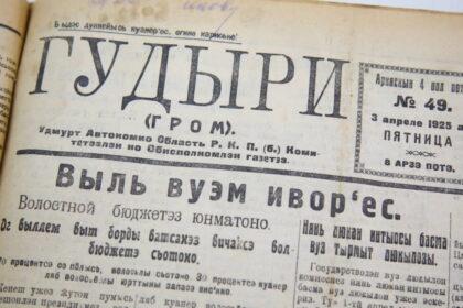 фото газеты Гудыри