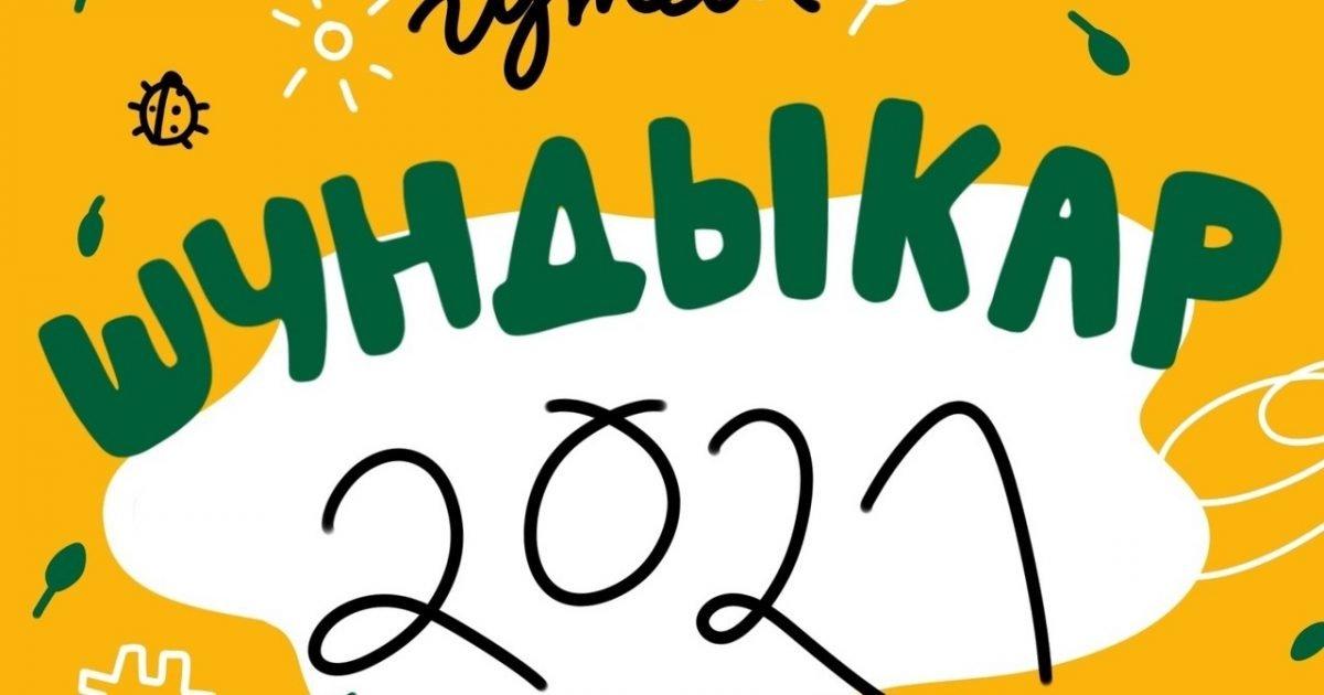 """логотип лагерной смены для одарённых удмуртских детей """"Шундыкар"""""""