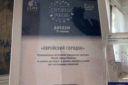фото диплома музея ижевска