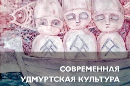 фото второго тома современной удмуртской культуры